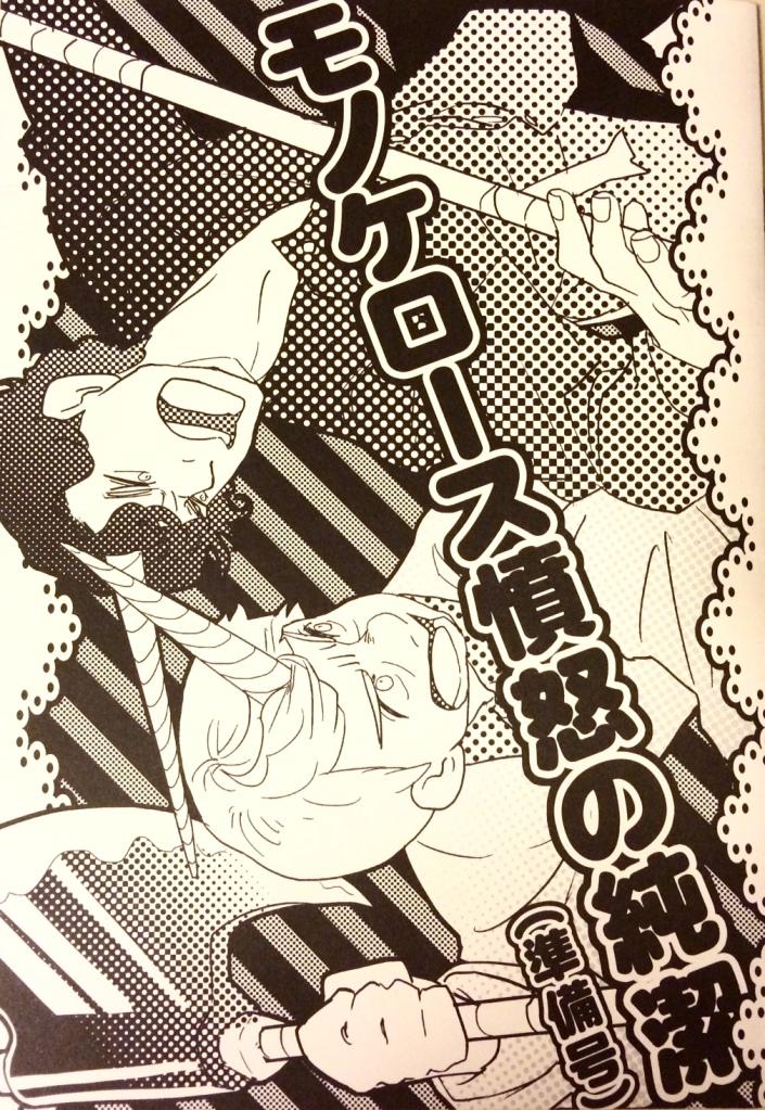 Monokerousu Funnu no Junketsu